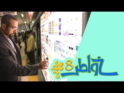 خواطر 8 - الحلقة 20 - كوريا مكس