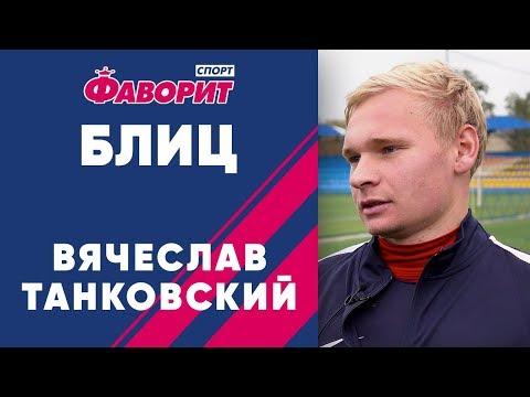 Блиц | Вячеслав Танковский игрок ФК Мариуполь