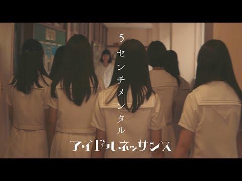 アイドルネッサンス「5センチメンタル」(MV) (08月15日 10:45 / 11 users)