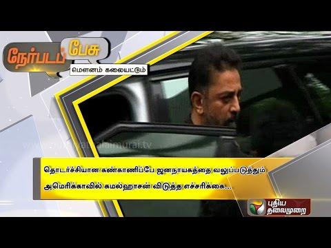 Nerpada Pesu: Kamal Haasan's warning in the US  (08/02/16) |  Puthiya Thalaimurai TV