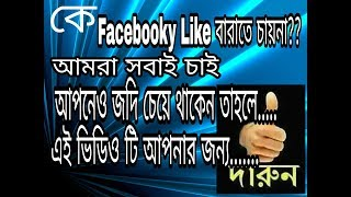 How to Facebook Best Auto Like Mark Up!!!!!YouTube New Man