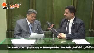 يقين | محمد نجيب النجاريطالب بنك ابوظبي الاسلامي بتنفيذ حكم المحكمة برد وديعة منذ 1992