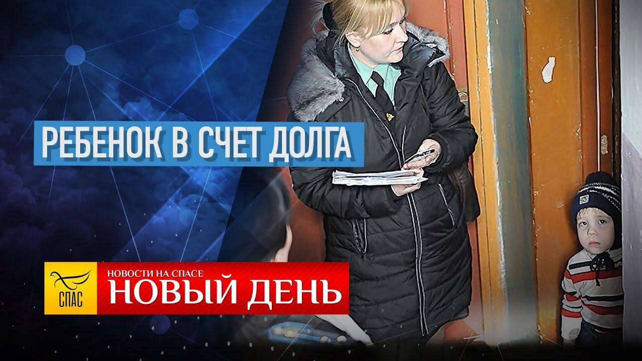 НОВЫЙ ДЕНЬ. НОВОСТИ. ВЫПУСК ОТ 29.03.2019
