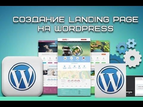 Как самому создать Лендинг пейдж.  Пошаговое руководство по созданию landing page на WordPress