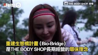 【THE BODY SHOP】2017台東公益植樹之旅