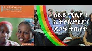 የሰብዓዊ ድጋፍ በኢትዮጵያ Human Support in Ethiopia  ኢቢኤስ አዲስ ነገር what's New March 7, 2019