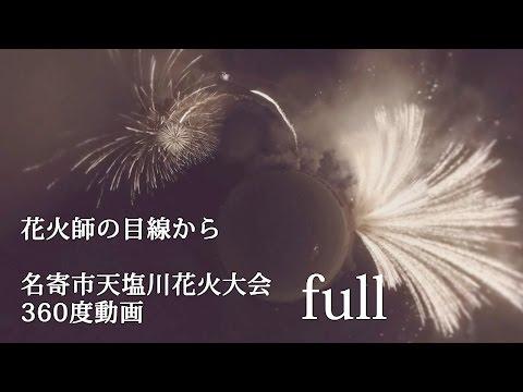 花火師の目線から 名寄市天塩川花火大会2016 (フルバージョン)