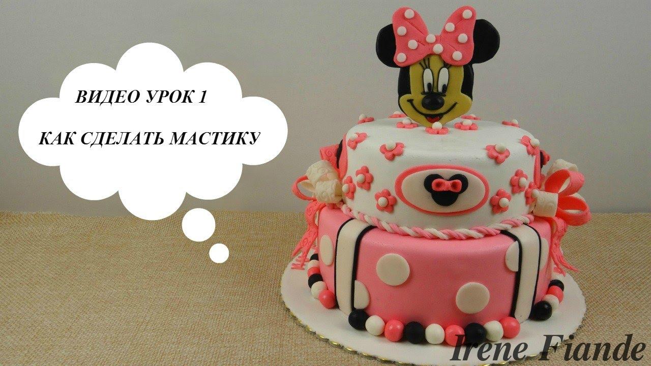 Фото мастика для торта своими руками рецепты