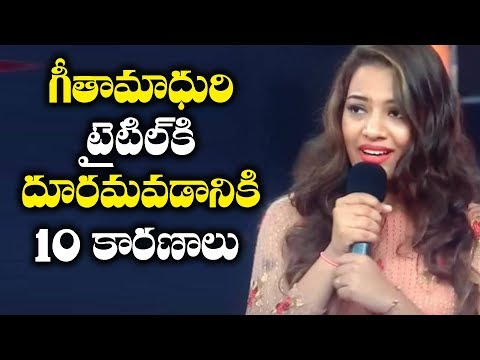 Main Reasons for Geeta Madhuri Not Winning Telugu Bigg Boss 2 Title | Y5 tv |