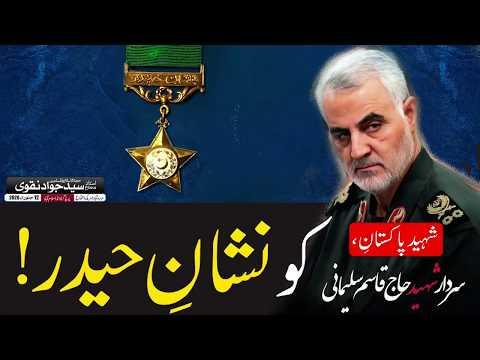 Millat e Pakistan Ne Shaheed Qasim Sulemani ko  Nishan-e-Haider ata kr Dia hai | Agha S.Jawad Naqvi
