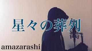 【フル歌詞付き】星々の葬列 - amazarashi (monogataru cover)