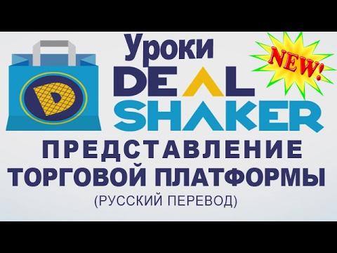 Добро пожаловать в #DealShaker - представление торговой платформы компании #OneLife.