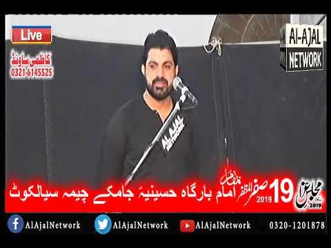 Allama Asif Raza Alvi 19 Safar Ul Muzafar 2019 Jamkay Cheema sialkot