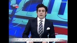 TOLOnews 10PM News 25 January 2014 / خبرهای ۱۰ طلوع نیوز ۰۵ دلو ۱۳۹۳