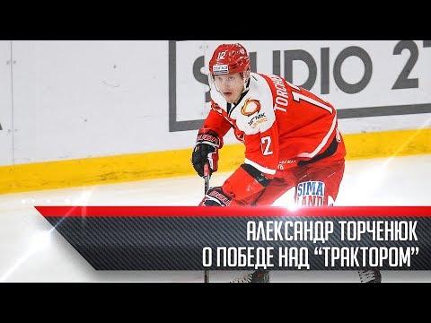 """Александр Торченюк - о победе над """"Трактором"""""""