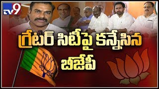 Telangana BJP focus on Jubilee Hills constituency seat