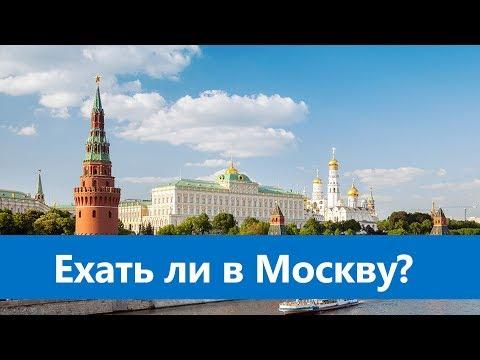 ИТ-Специалист: имеет ли смысл ехать в Москву?
