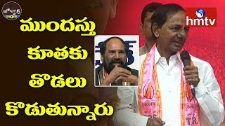 TRS and TCongress Leaders Challenge Over Snap Elections | Jordar News  | hmtv