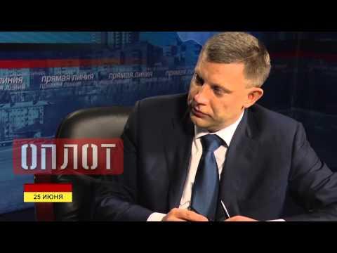 Александр Захарченко встретился с участницей прямой линии