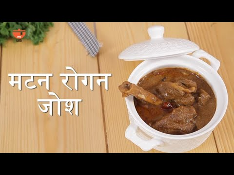 मटन रोगन जोश रेसिपी बनाने की विधि | Kashmiri Mutton Rogan Josh Recipe| Ramzan Special Mutton Recipe