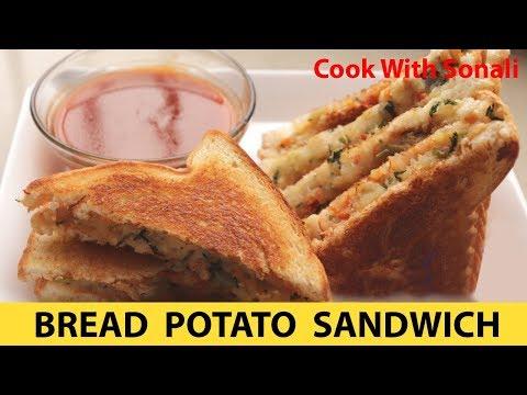 ব্রেড আলু স্যান্ডউইচ রেসিপি | Bread Potato Sandwich | Bread Aloo Sandwich Recipe