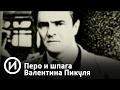 Перо и шпага Валентина Пикуля Телеканал История mp3