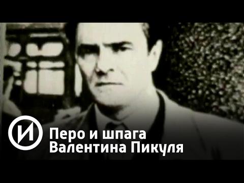 Перо и шпага Валентина Пикуля | Телеканал История