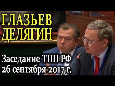 ГЛАЗЬЕВ, ДЕЛЯГИН на заседании ТПП РФ, которое не покажут по телевизору 30.09.17
