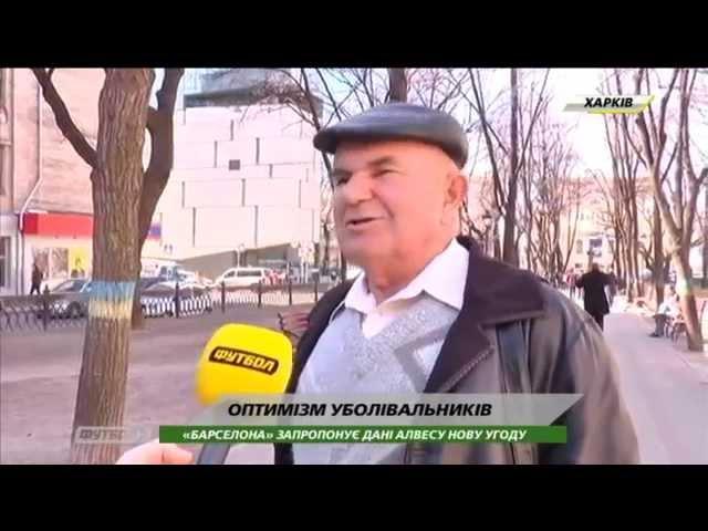 Украинские болельщики верят в положительный исход матча в Севилье