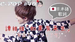 C-POPツアー#40 谭维维 「如果有来生」(日本語歌詞あり/日文歌词・解説ナレーション付)