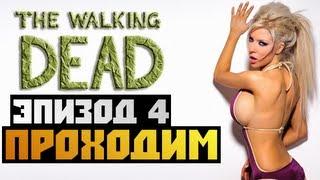 Прохождение игры ходячие мертвецы 1 сезон с брейном