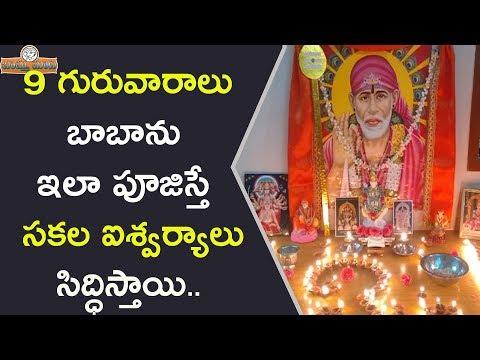9 గురువారాలు బాబాను ఇలా పూజిస్తే సకల ఐశ్వర్యాలు సిద్ధిస్తాయి || Lord Saibaba Thursday 9 Weeks Pooja