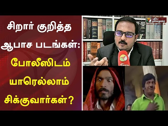 சிறார் குறித்த ஆபாச படங்கள்: போலீஸிடம் யாரெல்லாம் சிக்குவார்கள்? | Porn Video | List | Police thumbnail