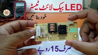 Self Made LED TV Backlight Tester Very Useful and Cheap. Complete Video Tutorial in Urdu/Hindi