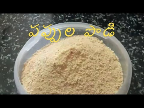 IDLY POWDER||PAPPULA PODI||RAMA SWEET HOME