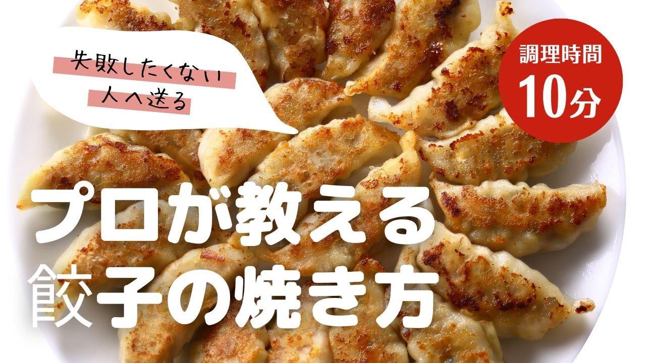 餃子 レシピ プロ