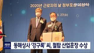 동해상사 '강구록' 씨, 철탑 산업훈장 수상