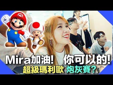 [炮灰系列] YouTuber 在台灣的超級瑪利歐大賽 | Mira