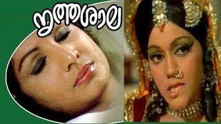 Diamond Necklace - Nruthashala Malayalam Full Movie | Malayalam Movies Online