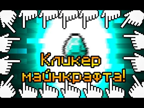 КЛИКЕР МАЙНКРАФТА!