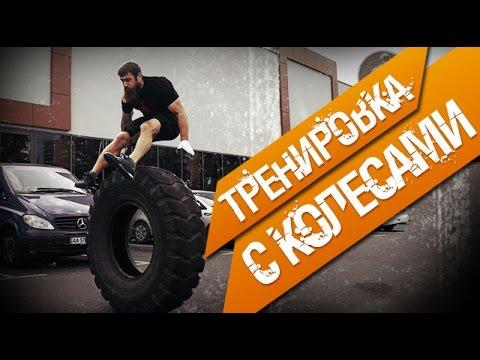 Уличная тренировка КроссФит. Воркаут дня с колесами