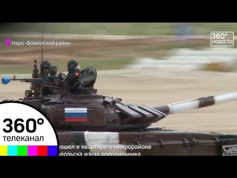 Танковый биатлон: россияне стали лучшими в индивидуальной гонке