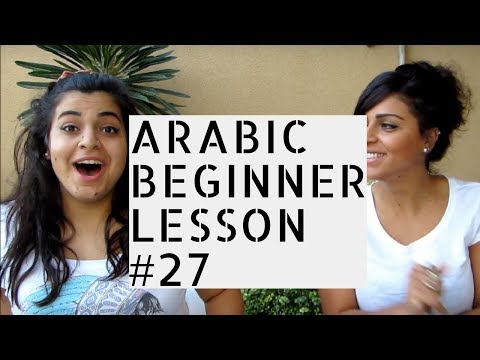 Arabic Beginner Lesson 27- How to say OK / ALRIGHT
