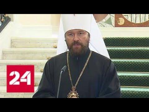 Патриарха Варфоломея больше не будут поминать на службах РПЦ - Россия 24