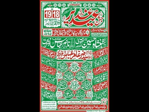 Jashan 19 Zilhaj 2017 | ImamBargah Shah Jamal Wala Shia Miani Multan