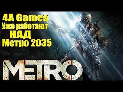 Metro 2035 В разработке + Заморозка нового проекта [4A Games]