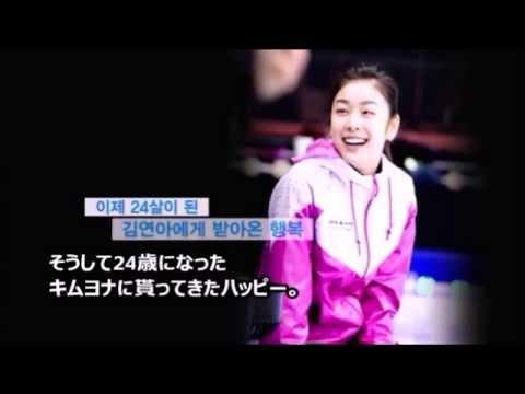 趣味で日本語字幕・「24歳のキムヨナへ」 キムヨナ・yuna kim・ソチあったか国民銀行応援スポット