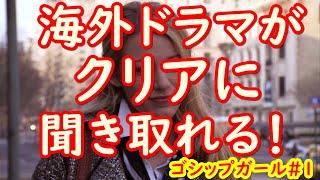 ゴシップガール シーズン3 第10話