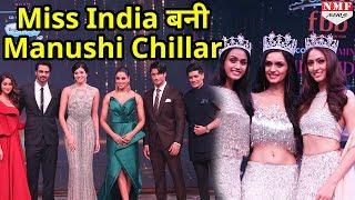 'Miss India 2017' के Grand Finale पर पहुंचे Bollywood Stars| Bipasa Basu, Arjun Rampal