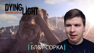 Обзор Dying Light [Блог Сорка]
